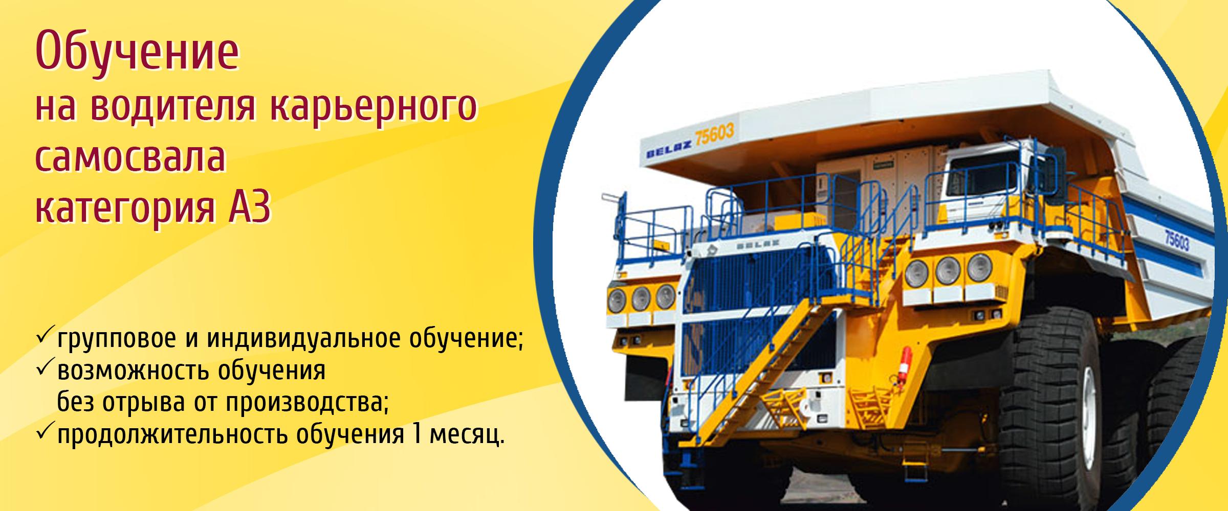 Самосвалы - Учебный центр ООО ПРОГРЕССИВНЫЙ СПЕЦИАЛИСТ
