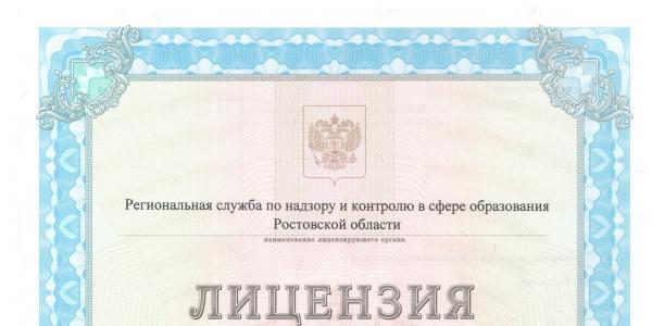 Лицензия на осуществление образовательной деятельности - Учебный центр ООО ПРОГРЕССИВНЫЙ СПЕЦИАЛИСТ