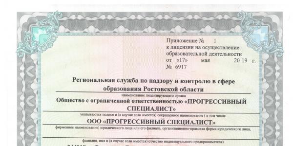 Приложение к лицензии 1 - Учебный центр ООО ПРОГРЕССИВНЫЙ СПЕЦИАЛИСТ