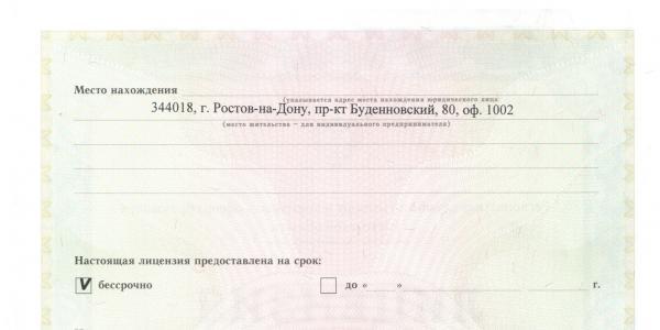 Приложение к лицензии 2 - Учебный центр ООО ПРОГРЕССИВНЫЙ СПЕЦИАЛИСТ