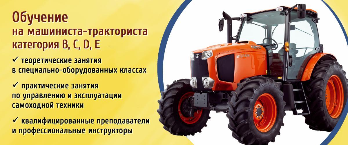 Тракторы - Учебный центр ООО ПРОГРЕССИВНЫЙ СПЕЦИАЛИСТ