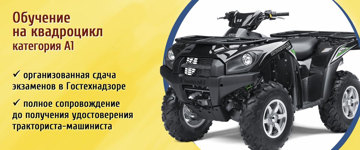 Квадроцикл - Учебный центр ООО ПРОГРЕССИВНЫЙ СПЕЦИАЛИСТ