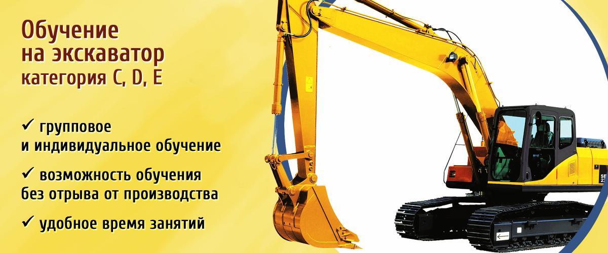 Экскаватор - Учебный центр ООО ПРОГРЕССИВНЫЙ СПЕЦИАЛИСТ